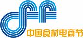 中国食材电商节